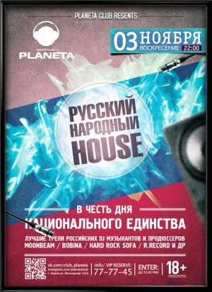 Русский народный HOUSE