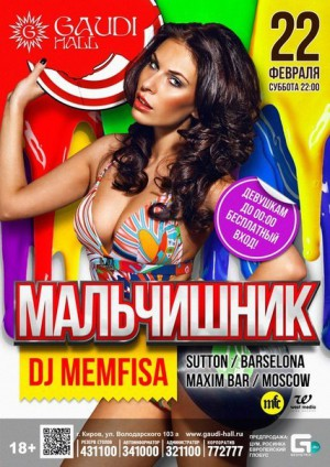 DJ MEMFISA