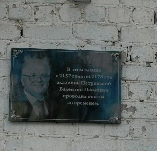 В Кирове установили мемориальную доску еще не родившемуся путешественнику во времени
