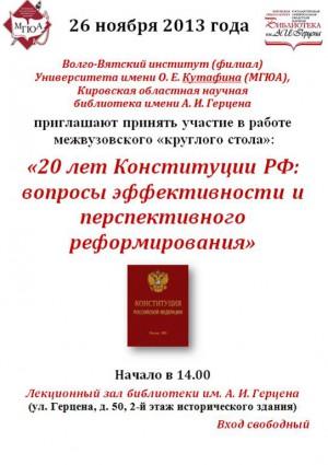 Межвузовский «круглый стол»: «20 лет Конституции РФ: вопросы эффективности и перспективного реформирования»