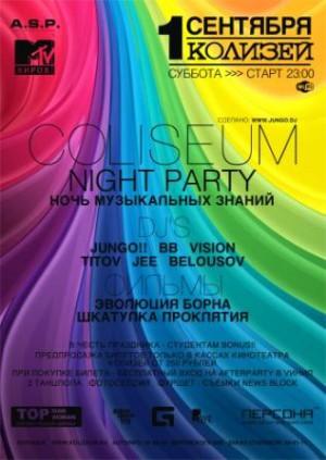 Ночь музыкальных знаний