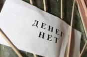 Кировские работодатели задолжали работникам более 109 млн. рублей