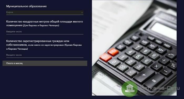 «Куприт» разработал онлайн-калькулятор для расчета платы за вывоз ТКО
