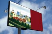 Рекламным щитам Кирова грозит ликвидация