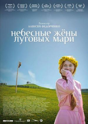 Премьера фильма «Небесные жены луговых мари» и встреча с автором Денисом Осокиным