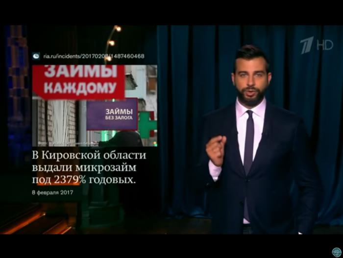 """На шоу """"Вечерний Ургант"""" обсудили выдачу в Кировской области займа под 2379% годовых (видео)"""