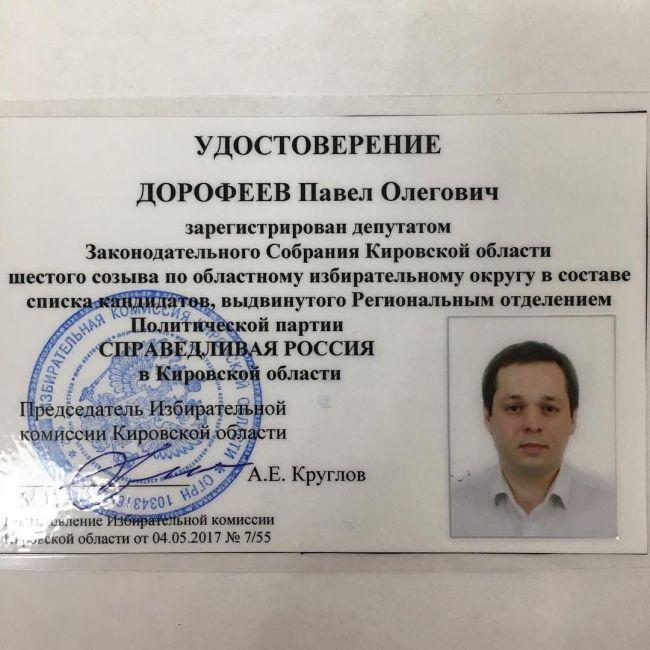 Павел Дорофеев стал депутатом Законодательного Собрания