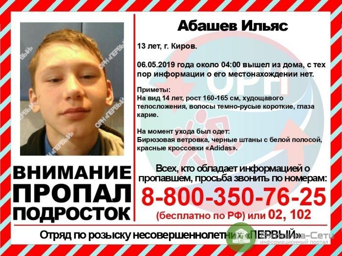 В Кирове разыскивают пропавшего 13-летнего мальчика