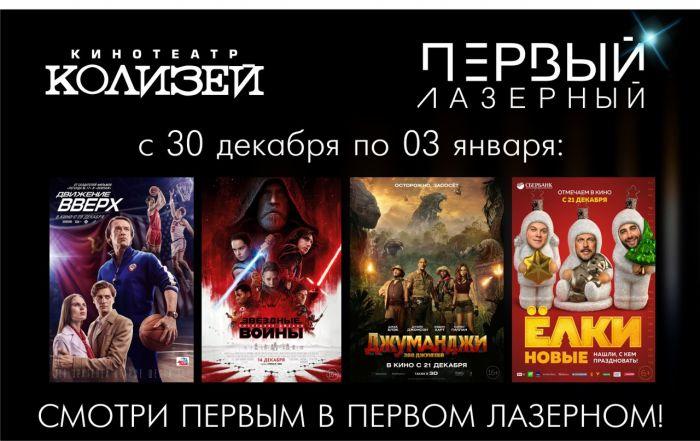 В Кирове появится первый лазерный кинозал