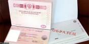 Штрихкод нового паспорта расскажет все за вас