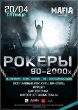 РОКЕРЫ 90-2000х