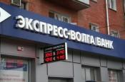 Банк «ЭКСПРЕСС-ВОЛГА» открыл шестой офис в Кировской области