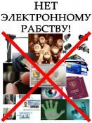 Кировчане соберутся на пикет против универсальных электронных карт (УЭК)