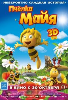 Пчелка Майя 3D