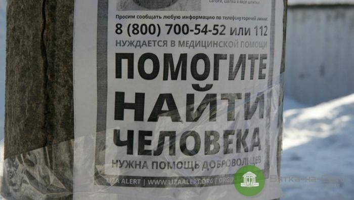 Пропавшую 10-летнюю девочку нашли в Кирове