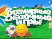 Завтра в Кирове откроются «Всемирные сказочные игры»