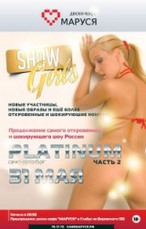 """Show Girls"" & спецгости new ""PLATINUM"
