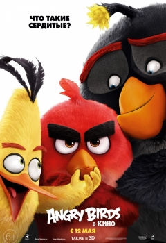 Angry Birds в кино 3D
