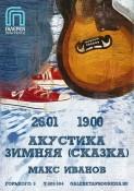 Макс ИвАнов (Торба-на-Круче) - Акустика Зимняя