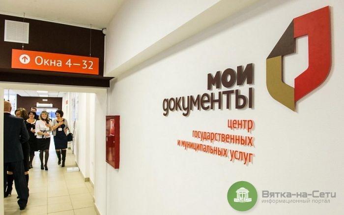 В центрах МФЦ изменился режим работы