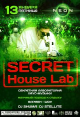 ПЯТНИЦА. SECRET HOUSE Lab