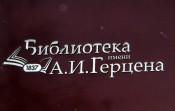 """В новом здании """"герценки"""" открылась первая выставка"""
