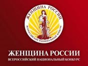 Кировчанка вошла в число 15 финалисток конкурса «Женщина России»