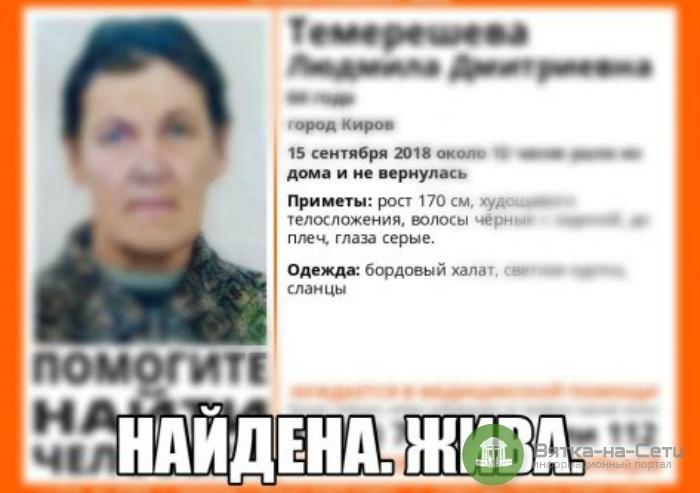 В Кирове полицейские нашли пропавшую в выходные пенсионерку