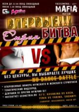 08.10 сб - NU DANCE СТРИП BATTLE