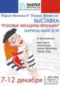 """""""Роковые женщины Франции"""" выставка Марины Майской"""
