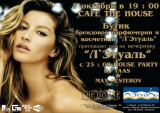"7 октября в 19:00 lounge cafe «THE HOUSE» & ""Л'Этуаль"""
