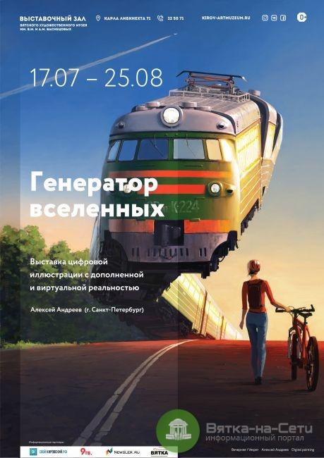 Кировчане смогут увидеть «ожившие» картины