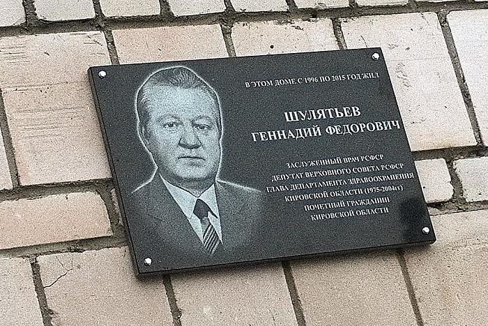 В Кирове открыли мемориальную доску врачу Геннадию Шулятьеву