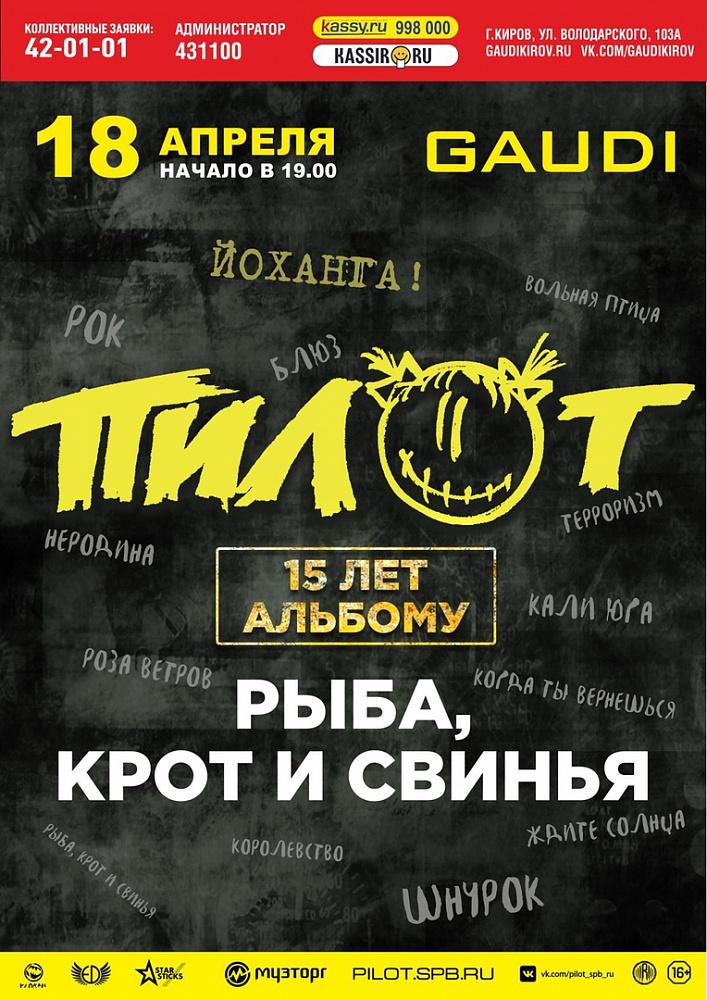Большой концерт группы «ПилОт»