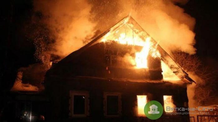 Три человека погибли при пожаре в Афанасьевском районе