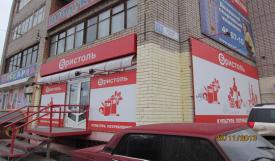 Роспотребнадзор временно закрыл два продуктовых магазина и кафе в Кирове