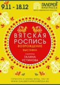 9 ноября в ЦСИ Галерея Прогресса выставка «Вятская роспись»