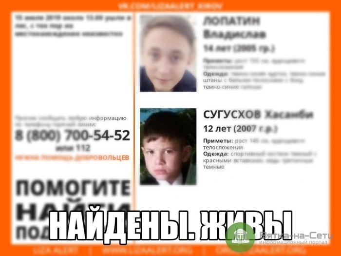 В Кировской области полицейские нашли пропавших в лесу детей
