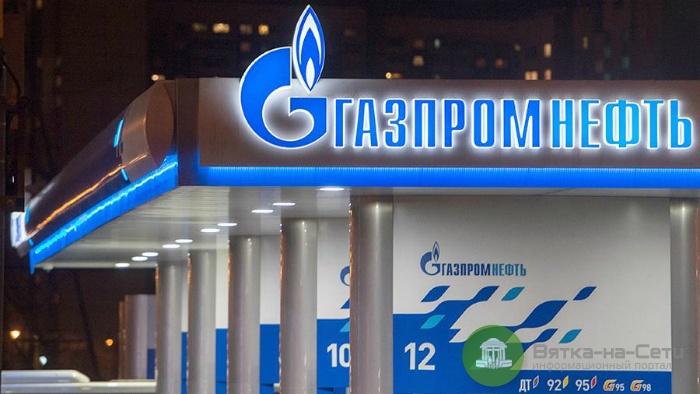 В Кирове закроются заправки «Газпром нефти»