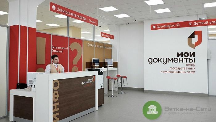 В кировском офисе «Мои документы» появился искусственный интеллект