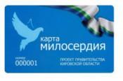 В Кирове начали выдавать «Карты Милосердия»