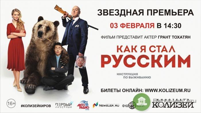 Грант Тохатян приедет в Киров на премьеру фильма «Как я стал русским»