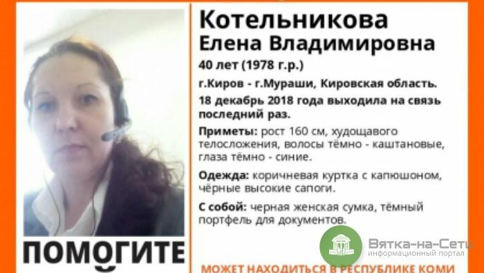 По факту исчезновения 40-летней кировчанки возбуждено уголовное дело