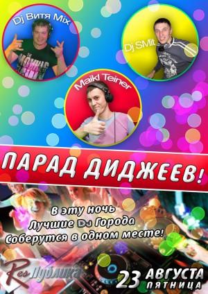Парад ди-джеев