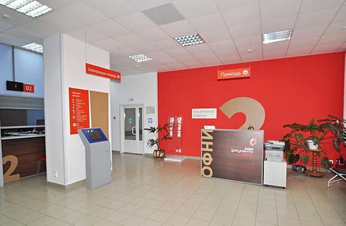 В отделениях МФЦ Кирова изменились телефоны