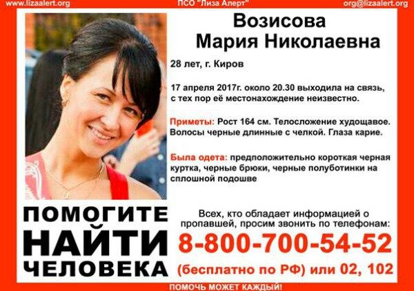 В Кирове пропала 28-летняя женщина