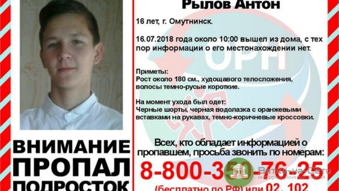 В Омутнинске разыскивают пропавшего подростка