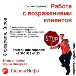 Бизнес-тренинг «Работа с возражениями клиентов»
