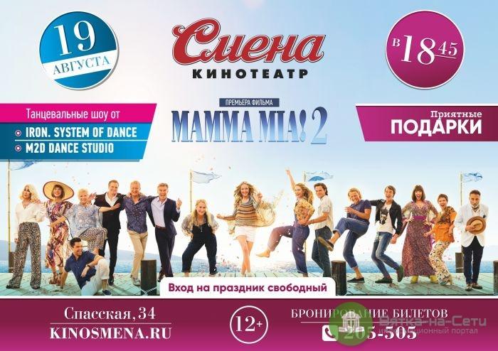 """Лето, замри! В кинотеатре """"Смена"""" состоится премьера фильма Mamma Mia 2"""