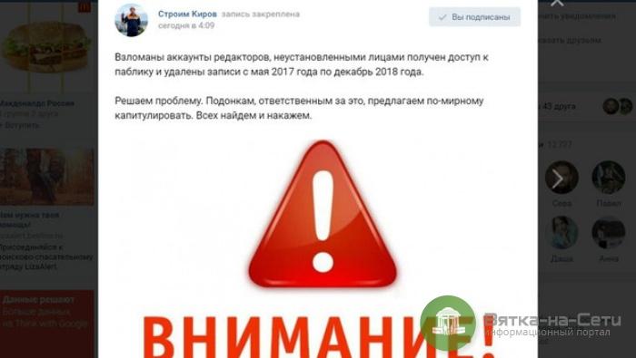 Неизвестные взломали паблик «Строим Киров»